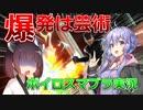 【スマブラSP】高 火 力 ゆ か り ん【VOICEROID実況】