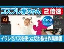 イラストレーター(Adobe illustrator)によるパスの切り抜き作業動画(コスプレ赤ちゃん.ver)手元操作動画付き(早回し・ダイジェスト)2倍速
