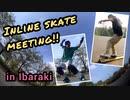 インラインスケート・ミーティングin茨城