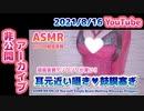 ❖Youtube8/16録画 [ASMR] 超高音質すぎる脳までゾクゾク囁き吐息、鼓膜を塞ぐ【非公開アーカイブ】