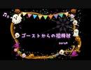 【ロイヤリティフリーBGM】ダークメルヘンなハロウィン♪「ゴーストからの招待状」