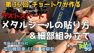 【第36回】 アオシマ 電気機関車 EF66後期型のプラモデルをプロモデラーチョートクヨシタカがじっくり作る! 1/45【青島文化教材社】車体下部の塗装&デカール・メタルシールの貼り方