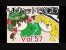 【WoT】ヘルキャットで遊ぼう vol.57【ゆっくり実況】