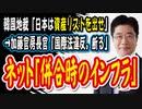 韓国地裁「日本政府は韓国内資産のリストを出せ」 →加藤官房長官「国際法や日韓合意に反する。断じて受け入れられない」