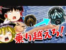 【 APEX 】目指せソロマスター!プラチナ昇格戦!【 ゆっくり実況 (ハイテンポ漫才) 】