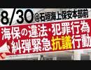 【編集版】8.30 海保の違法・犯罪行為糾弾緊急抗議行動[桜R3/...