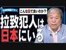 【拉致問題アワー #497】拉致に加担した者は日本にいる~神戸...