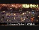 【LibraryOfRuina】MOD接待「頭接待Mod」