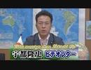 【宇都隆史】菅総裁、まさかの不出馬表明~総裁選での憲法論議活性化を望む[R3/9/3]