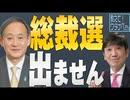 【教えて!ワタナベさん】菅総理の総裁選不出馬で永田町は激動する![R3/9/3]