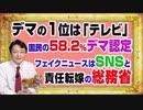 #1145 デマの入手先1位は「テレビ」で58.2%。フェイクニュースはSNSと責任転嫁を目論む総務省はテレビのミカタ|みやわきチャンネル(仮)#1295Restart1145