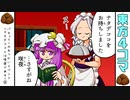 パチュリーのおつかいイベント~ナタデココとは咲夜である~【東方手書き劇場】
