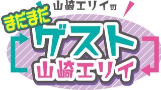 【特典#1】山崎エリイの『まだまだゲスト山崎エリイ』【新コーナー!マジカルエリイ】