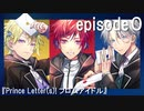 ボイスドラマ『Prince Letter(s)! フロムアイドル』episode0