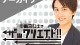 『中島ヨシキのザックリエイト』第112回|出演:中島ヨシキ・汐谷文康