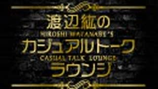 『渡辺紘のカジュアルトークラウンジ』#24