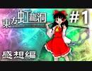 東方虹龍洞 感想実況 #1