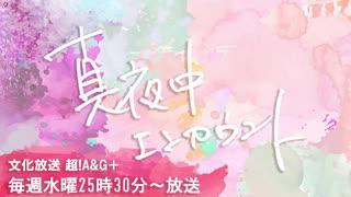 真夜中エンカウント 9月1日本放送アーカイブ