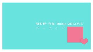 羽多野・寺島 Radio 2DLOVE 2021年9月3日放送分