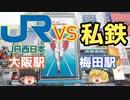 JR VS 私鉄!「私鉄王国」関西の勝者は!?~JR西日本~【ゆっくり解説】