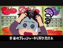 【ニコラップ】MCお嬢 - dirty brother feat.やばこ(yabako)