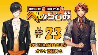 #23 小野友樹と夕刻ロベルのへんならじお (2021年9月3日放送分)+オマケ番組付き