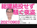 菅総理「続投しない」総裁選不出馬を表明し一気にカオスに、夜盗「無責任だー!」お前ら辞めろ辞めろ言ってただろ 20210903