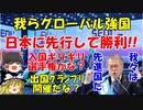 今週の寅ちゃん2021-6-7『日本に先行して勝利!!』