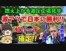 今週の文ちゃん2021-7-1『激熱で日本に勝利!!』
