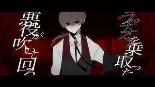 【UTAUカバー】ドクターハリー【安樂狂時