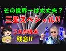 今週の文ちゃん2021-7-2『三星スペシャル!!』