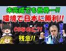 今週の寅ちゃん2021-7-3『環境で日本勝利!!』