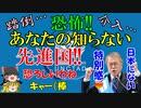 今週の天才2021-7-4『日本より先進国で勝利!!』