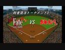 【パワプロドリームカップⅢ】Fate/stay night(Fate/Zero)vsおそ松さん【188戦目】part1