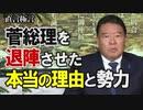 【直言極言】属国的現実、菅総理を退陣させた本当の理由と勢力[桜R3/9/3]