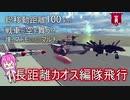 【Besiege】長距離カオス編隊飛行マルチ鯖に参加してきたよ!【ゆっくり実況】#2