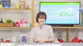 """日岡なつみの""""まるしーなっちゃん"""" 第21回【前半】(2021.06.30)"""