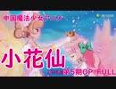 【中国魔法少女アニメ】小花仙(リトルフラワーフェアリー)第5期オープニングフル「夢想的濾鏡(ドリームフィルター)」