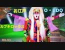 カブキロックス ~お江戸:O・EDO ~