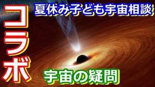 【ゆっくり解説】宇宙キモヲタは用無し!