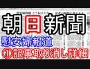 朝日新聞 慰安婦報道①記事取り消し詳細