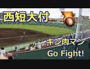 西短大付のBGM応援!!キン肉マンGo Fight!!VS育徳館!!2021夏の全国高校野球福岡大会!!