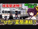 【迷列車の旅】岐阜駅でキハ85系がHENTAI連結?実は岐阜駅は…【青空フリーパス2021春1併結編】