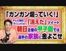#1148 「ガンガン煽っていく!」のテレ朝「モーニングショー」のツイートが「消えた」。朝日主催の甲子園ではアコギな金集め|みやわきチャンネル(仮)#1298Restart1148