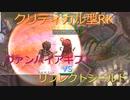 〈RO〉臆病者のRKの日常 ~クリティカルの化生~ ヴァンパイアギフト vs リフレクトシールド