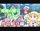 究極の癒しアニメ・漫画「ARIA(作品紹介)」
