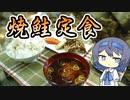 【簡単アウトドア料理】川辺で焼鮭定食【つづみの何処でもキッチン】
