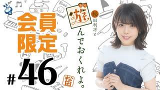 松田利冴と遊んでおくれよ。 会員限定(#46)