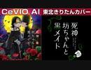 【CeVIO AI】東北きりたん「死神坊ちゃんと黒メイド」のED曲「夜想曲(ノクターン)」を歌う