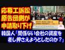 【海外の反応】 徴用工訴訟で 韓国の裁判所 「三菱資産」 差し押さえ 解除! 別会社だった!:韓国ポータルサイト